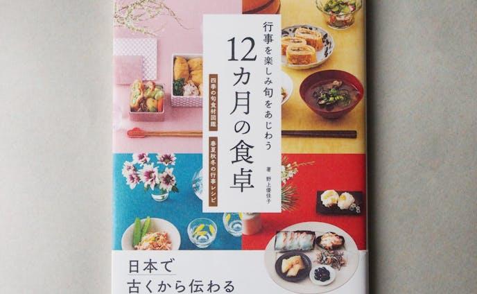 12ヵ月の食卓