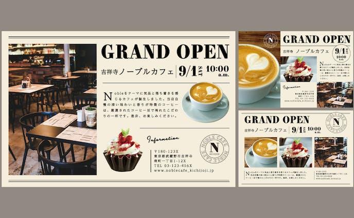 【トレース】カフェ新規開店のDM