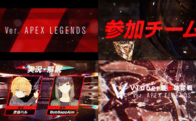 【OP演出】VTuber最協決定戦 Ver.Apex Legends