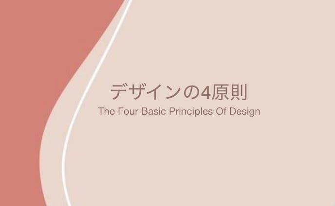 デザイン4原則