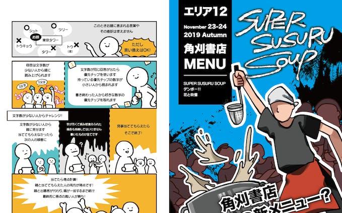 角刈書店 ゲムマ2019秋 チラシデザイン