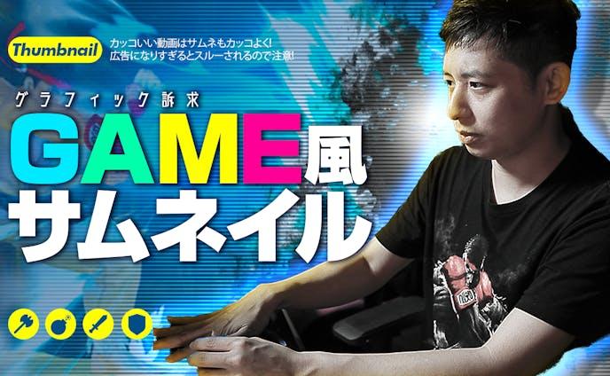 【サムネイル】ゲーム・実況系