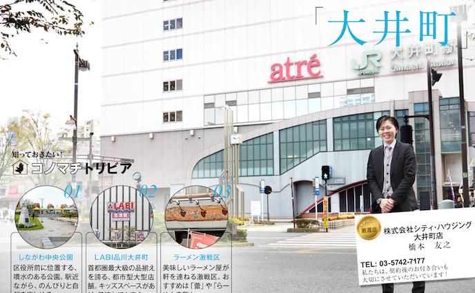 【編集】不動産店タイアップ|ウェブマガジン「マドリーム」