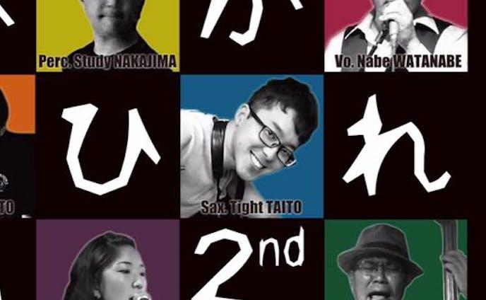 【チラシ】ふかひれ団 2nd LIVE