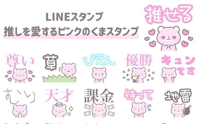 LINEスタンプ『推しを愛するピンクのくまスタンプ』
