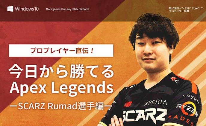 今日から勝てるApex Legends【SCARZ Rumad選手編】