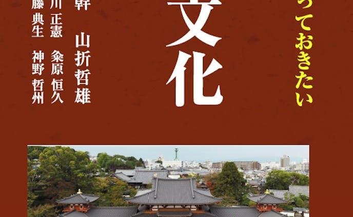 日本仏教文化事典 デザイン