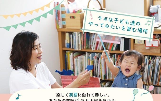 【チラシフライヤー】英語教室体験教室