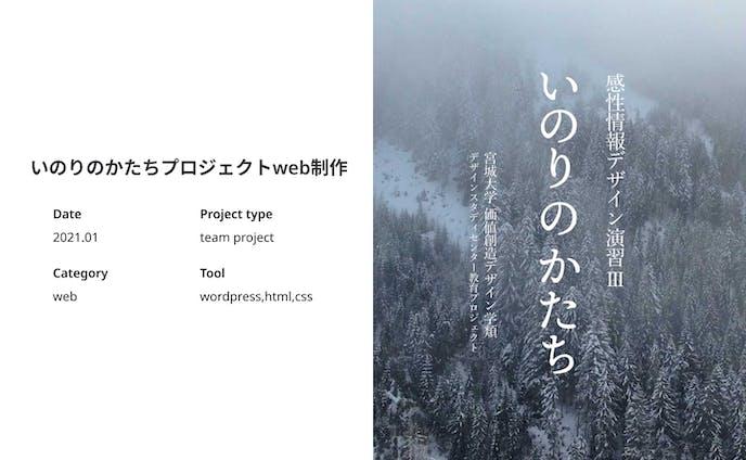 いのりのかたちプロジェクトweb制作
