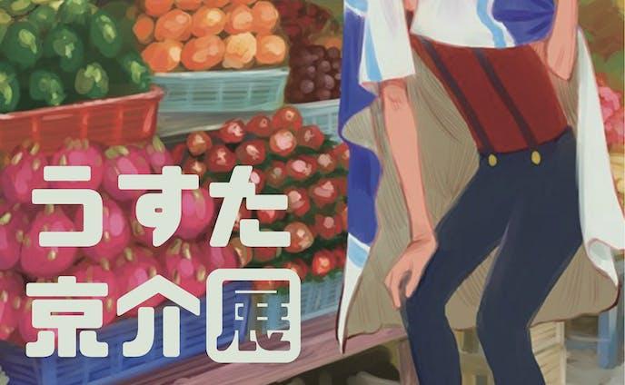 企画展ポスター『うすた京介展』