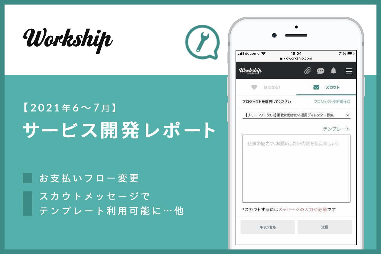 2021年6~7月Workship開発レポート|東京のWEB制作会社・ホームページ制作会社|株式会社GIG