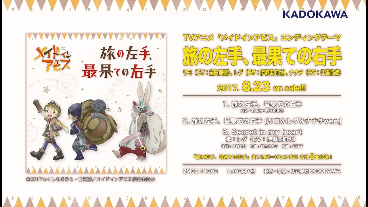 TVアニメ「メイドインアビス」EDテーマ「旅の左手、最果ての右手」試聴動画