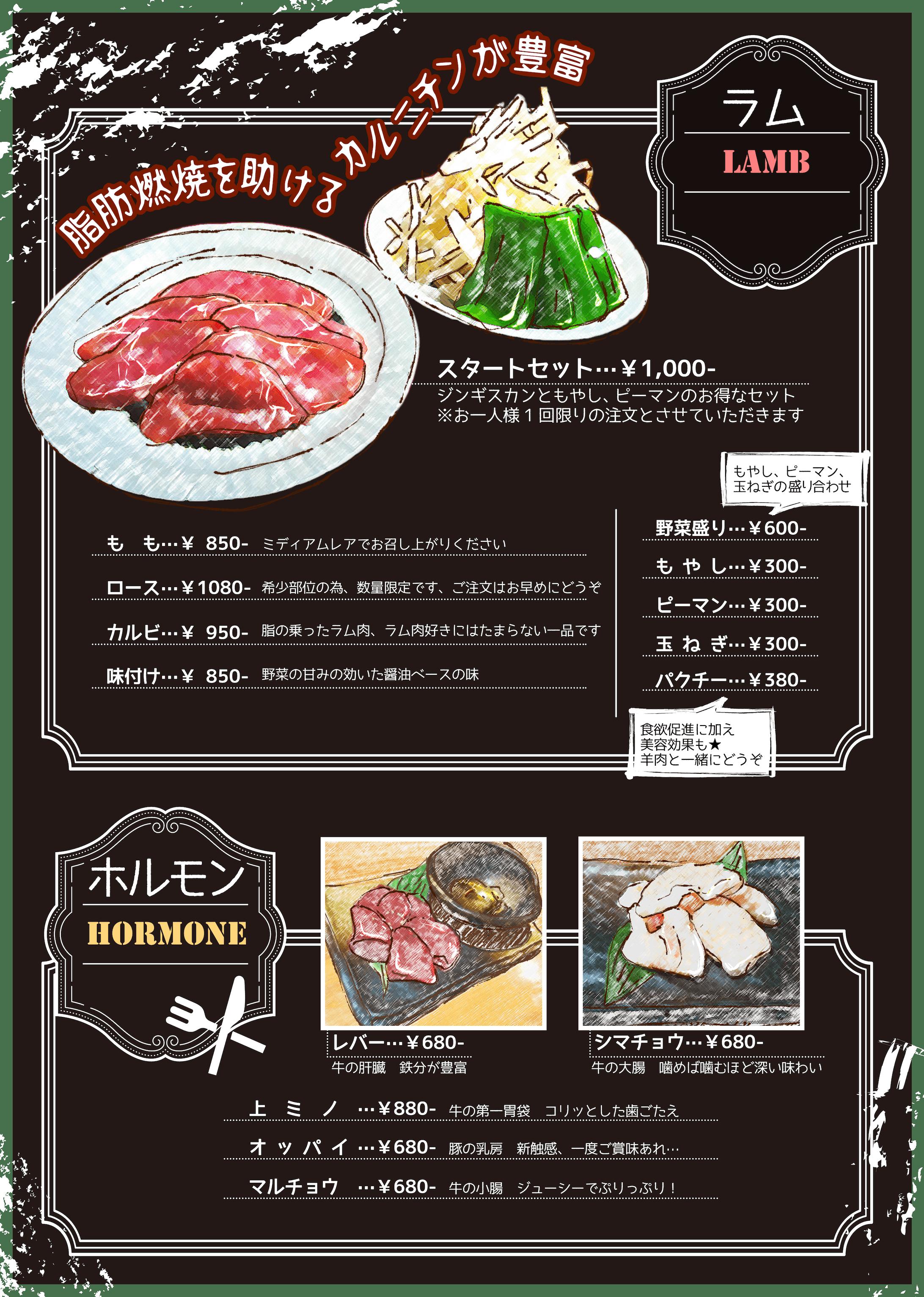 飲食店メニュー表-1