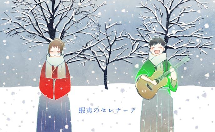 幕末志士アレンジ楽曲「蝦夷のセレナーデ-Arrange ver-」カラオケJOYSOUNDで配信開始しました