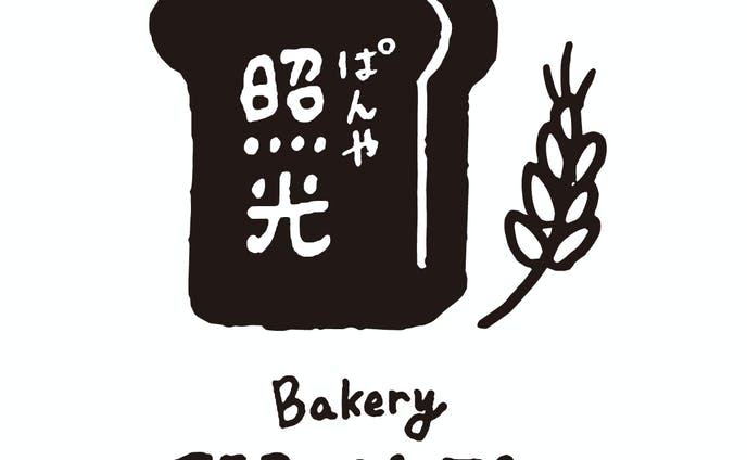 ぱんや照光 ロゴデザイン