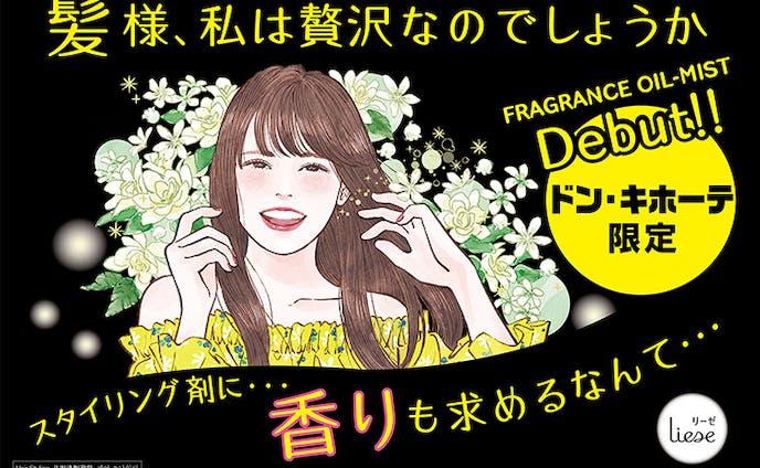 花王 Liese フレグランスオイルミスト 店頭POPイラスト