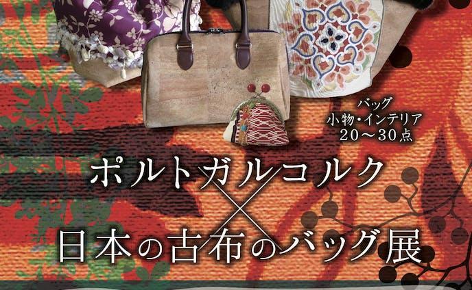 古布作家 (yuuwa) 個展 DMハガキ