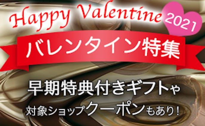 バレンタイン特集(架空)