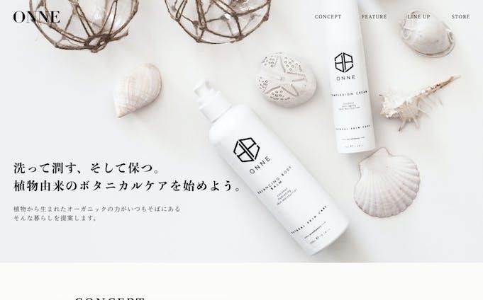 化粧品ブランドのECサイトのデザイン