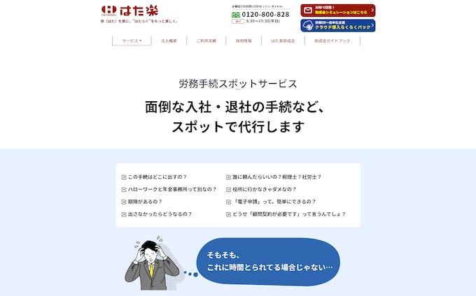 【株式会社はた楽】労務手続スポットサービス