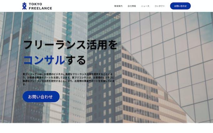 コンサル企業のコーポレートサイト