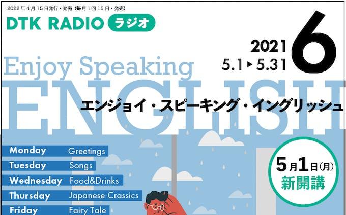 《架空》ラジオ英会話テキスト表紙