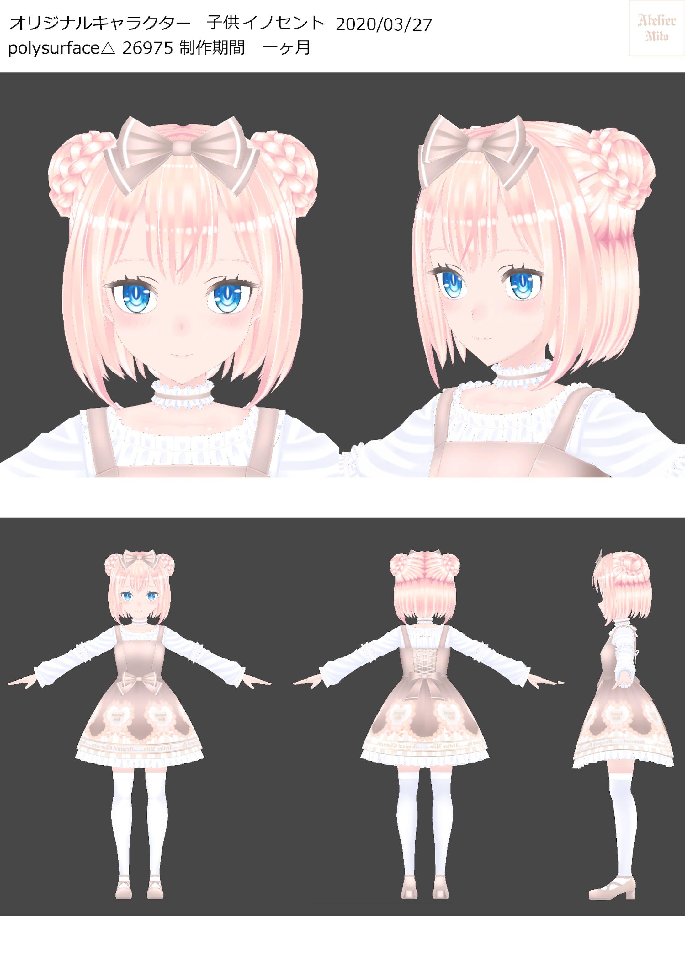 3Dキャラクター「子供イノセント」-1