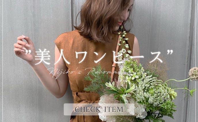 【バナー・LP】ファッションブランド