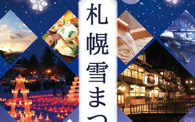 札幌雪まつりDMハガキ