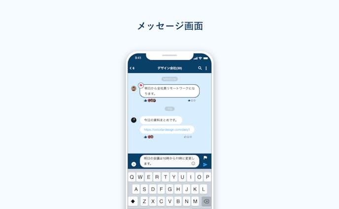 【UIデザイン】メッセージ画面