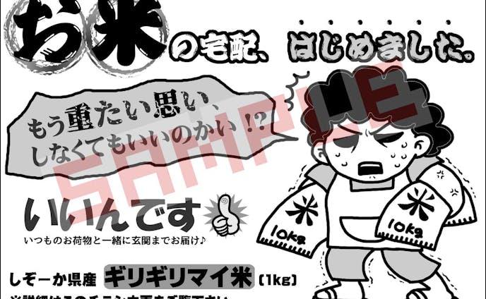 チラシ・POP絵(モノクロ/ミニチラシ)