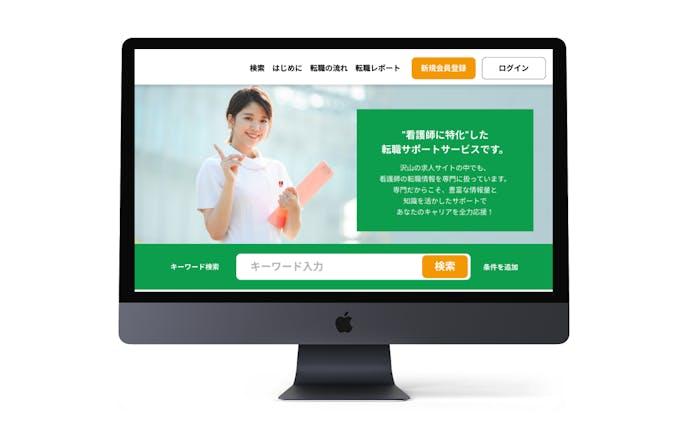 Webデザイン(看護師転職サービス)