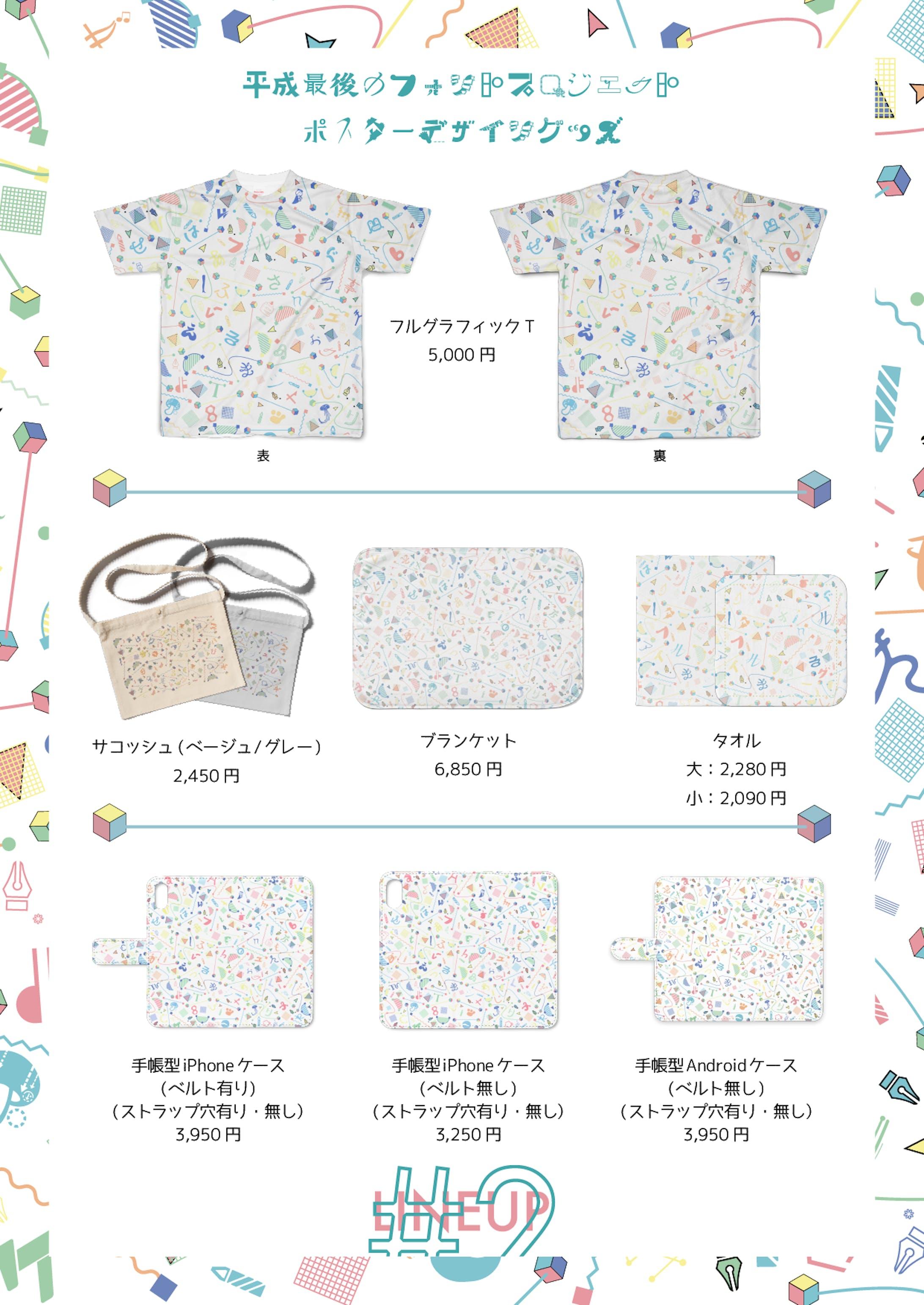 平成最後のフォント プロジェクト - Poster/Book/Goods/Font Design-4