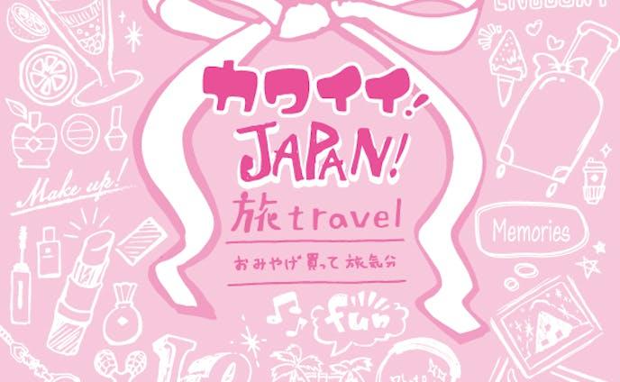 メインビジュアル / カワイイ! Japan!旅・travel