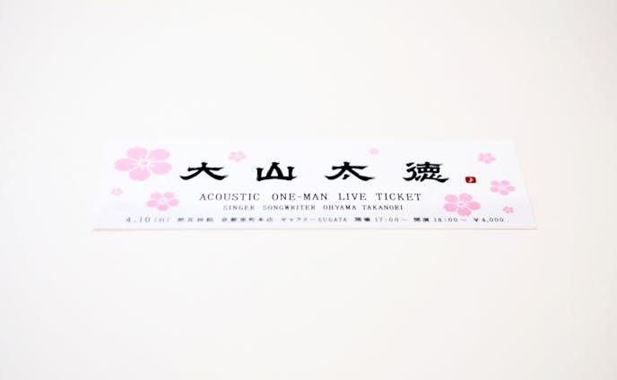 Ohyama Takanori Live Ticket / Zenkashouin