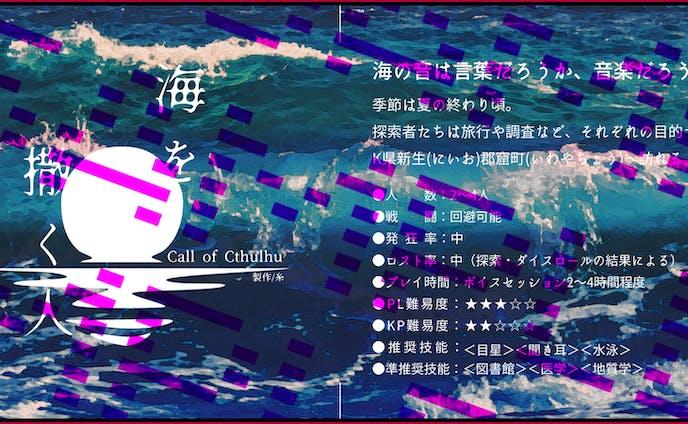 CoCシナリオ「海を撒く人」トレーラー