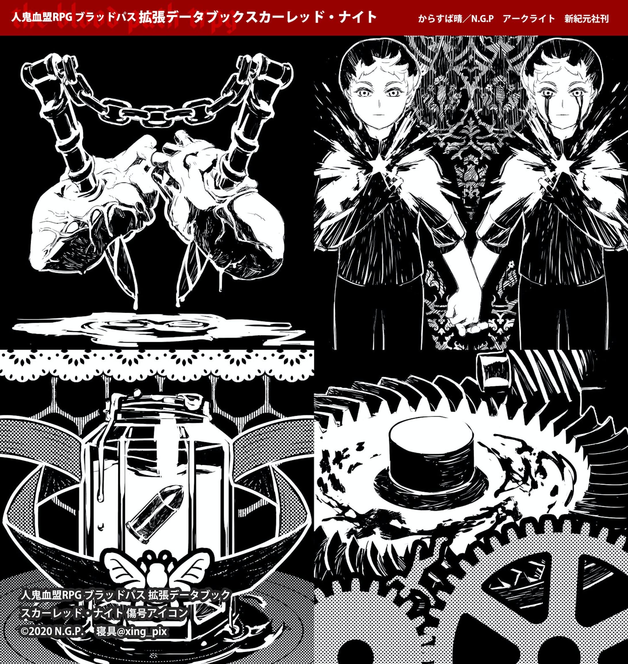 人鬼血盟TRPGブラッドパス スカーレッドナイト - イラスト-1