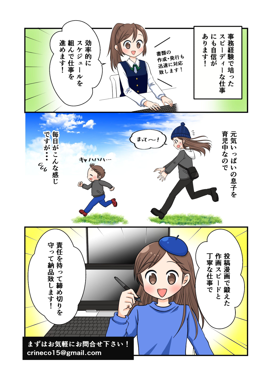 自己紹介漫画-2