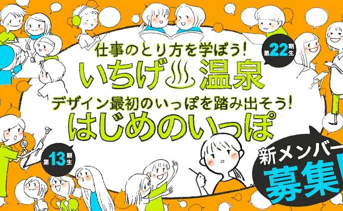 いちげ♨温泉22期・はじめのいっぽ13期新メンバー募集アイキャッチ