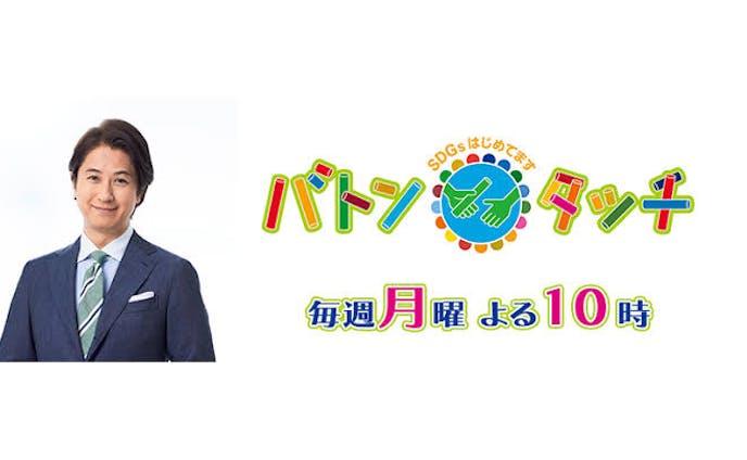 BS朝日「バトンタッチ」