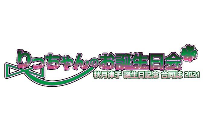 りっちゃんのお誕生会2021-合同誌ロゴ
