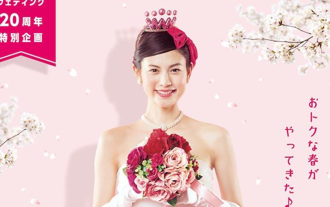 【World Wedding】キャンペーン
