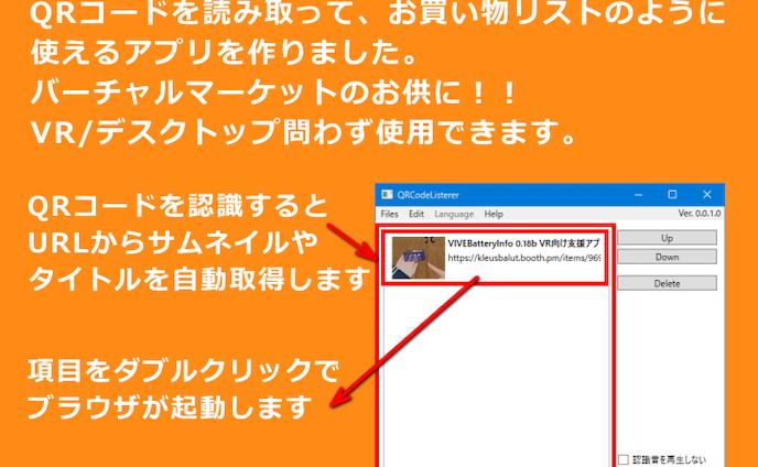 QRCodeListerer QRコード読み取りアプリ