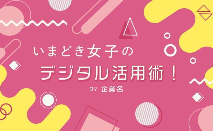デジタル女子(バナーコンペ提出作品)