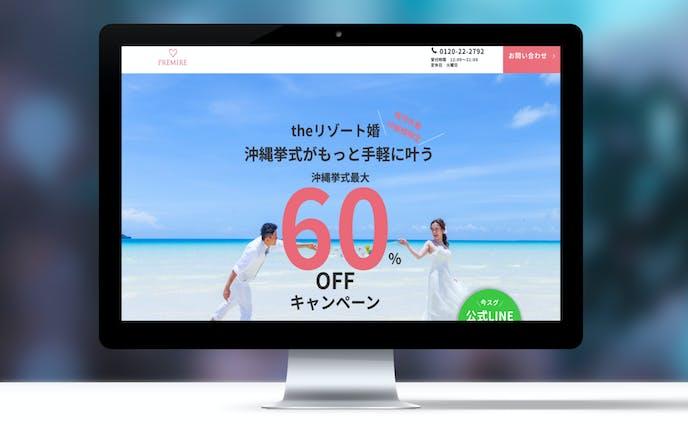【LP】リゾートウェディング