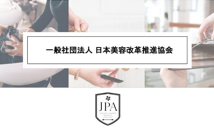 【スライド資料作成】日本美容改革推進協会様