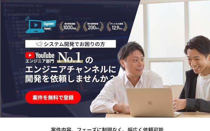 企業向けエンジニア紹介LP
