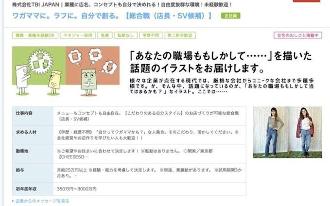 【株式会社TBI JAPAN様】求人広告