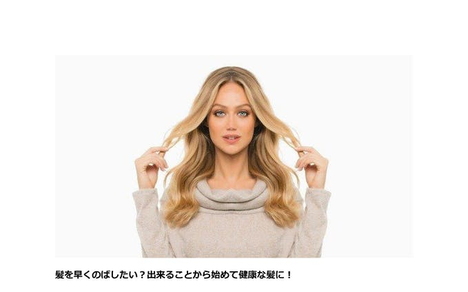 髪を早く伸ばしたい?出来ることから始めて健康な髪に!