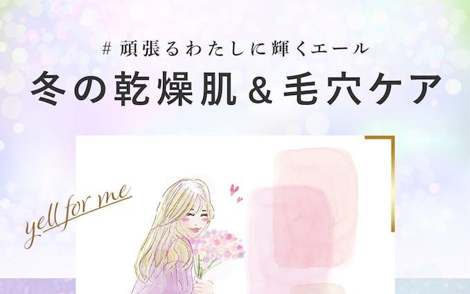 【YELLFORさま】ライフスタイルコンテンツInstagramバナー フォーマットデザイン